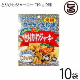 祐食品 とりかわジャーキー コショウ味 45g×10袋 沖縄 土産 人気 おつまみ 珍味 おやつ  送料無料