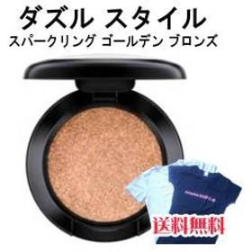 【正規品・送料無料】マック ダズルシャドウ ダズル スタイル(1.0 g)