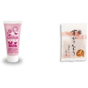 [2点セット] 炭黒泉 Q10馬油 UVサンミルク[ブルガリアローズ](40g)・塩芋かりんとう(150g)