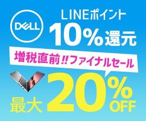Dellオンラインストア | \限定クーポン発行中!/Dell Mobile Connectで、スマートフォンとパソコンをワイヤレスでつなげる[New Inspiron 15 5000]、驚異的な視覚体験を提供する、デル最小の15.6インチ高性能ノートパソコン[New XPS 15]など、最新パソコンもクーポンでおトク♪
