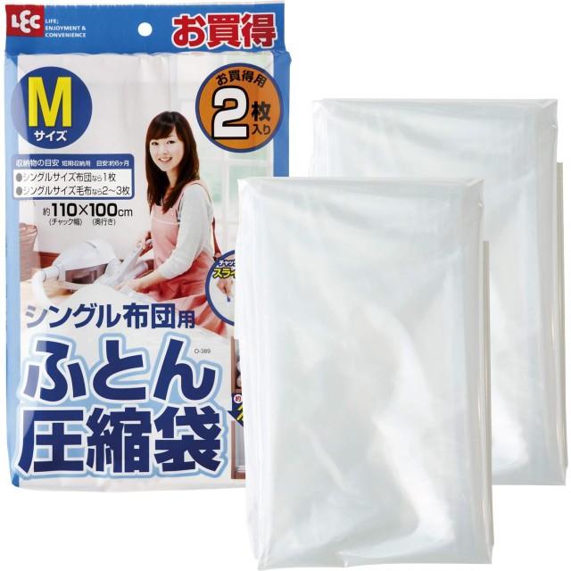 レック ふとん 圧縮袋 M 2枚入 ( 布団圧縮袋 )