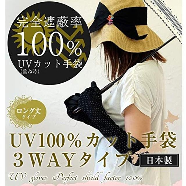アームカバー UV手袋 UVカット レディース 夏用 ロング おしゃれ 指あり 指なし スマホ対応