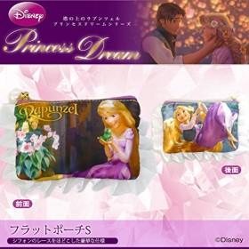 [ディズニー]  プリンセスドリームシリーズ/フラットポーチS [Rapunzel -ラプンツェル-]
