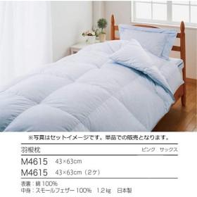 シェリー 羽根枕 M4615 サックス