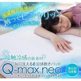 接触冷感敷きパッド シングル 100×205cm 敷パッド 日本製