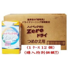 ハイベックゼロ洗剤1000g ●1ケース12個購入特別価額