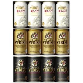 サッポロ エビスビール3種飲み比べセット ビール12缶セット ギフトボックス入り
