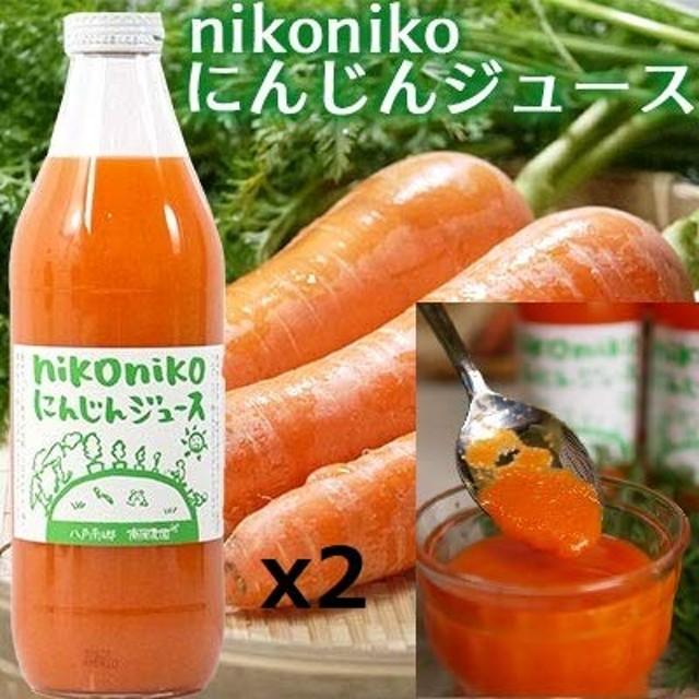 農薬、化学肥料、除草剤を一切使用していない自然栽培 南風農園 nikonikoにんじんジュース 1000ml x2【青森県産】