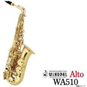 WINDPAL / アルトサックス WA510 LQ ウインドパル(ウインドパル)
