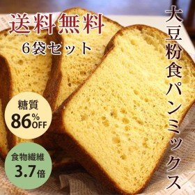 食パンミックスセット 糖質制限 大豆粉食パンミックスお徳用セット 1斤用 200g×6 mamapan
