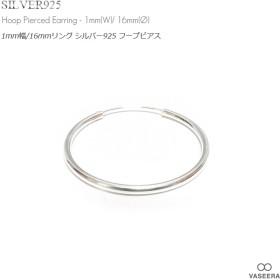 【VASEERA】 [単品販売] 1mm幅(細身) 16mmシンプル プレーン リング シルバー925 フープ ピアス