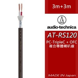 鐵三角 AT-RS120 喇叭線 3m+3m