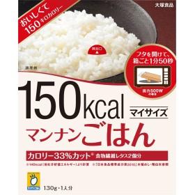 大塚食品 マイサイズ マンナンごはん 130g×10個