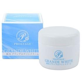 薬用グランデホワイトクリーム PROSTAGE ホワイトニングクリーム 大容量80g (1個)
