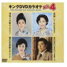 DVD/カラオケ/キングDVDカラオケHit4 Vol.168 (歌詞付)