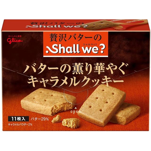 江崎グリコ シャルウィバターの薫り華やぐキャラメルクッキー 11枚