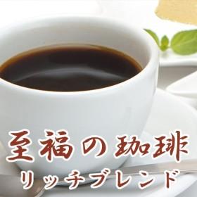 インシップ 至福の珈琲 レギュラーコーヒー リッチブレンド 400g粉