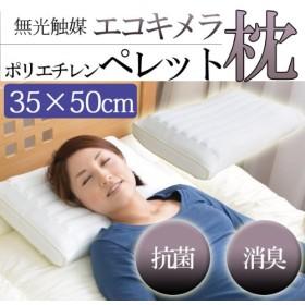 エコキメラ ポリエチレンペレット枕 35×50cm