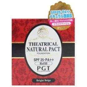 パルガントン シアトリカルナチュラルパクト ブライトベージュ SPF25・PA++ パフ付 10g