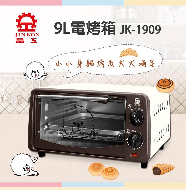 晶工牌 9l電烤箱 jk-1909 電烤箱/小烤箱 烤箱 麵包 厚片 吐司 披薩