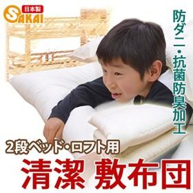 日本製 無地 清潔 敷布団 2段ベッド・ロフト用 サイズ 約95×195cm