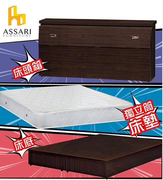 ASSARI   房間組三件 床箱+床底+獨立筒 雙大6尺