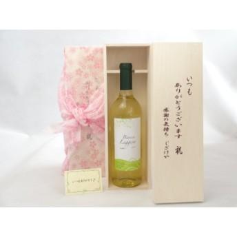 贈り物セット いつもありがとうございます感謝の気持ち木箱セット ワインセット (クレマスキ リゲロ・ビアンコ 白ワイン(チリ)750ml)メッセージカード付