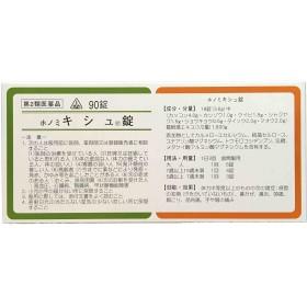 【第2類医薬品】剤盛堂薬品ホノミ漢方 キシュ錠 90錠