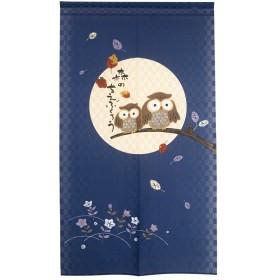 Arie(アーリエ) 国産のれん 森の知恵ふくろう 85×150cm ブルー