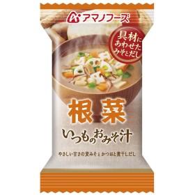 アマノフーズ フリーズドライ 味噌汁 いつものおみそ汁 根菜 9g×10食セット (即席 味噌汁)