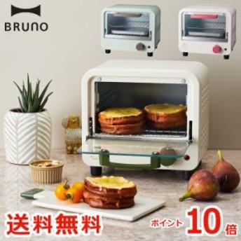 【ポイント10倍 送料無料】BRUNO My Little ミニトースター | トースタ一 オーブントースター トースト 一人暮らし 2段 グリル 食パン 朝