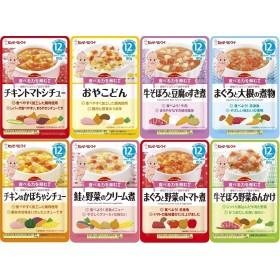 キューピー ハッピーレシピ ベビーフード 12ヵ月から 8種類