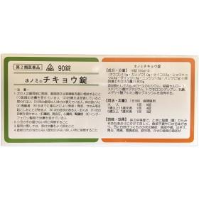 【第2類医薬品】剤盛堂薬品ホノミ漢方 チキョウ錠 90錠
