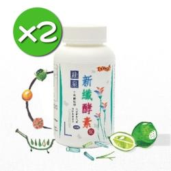 【達觀國際】綠泉新纖酵素x2入(180錠/罐)+隨身包x4包(4錠/包)