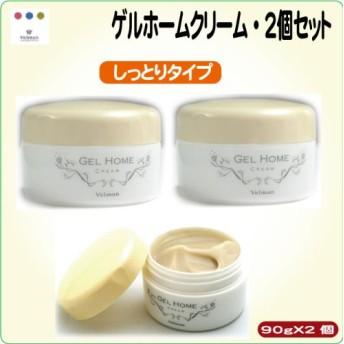 ベルマン化粧品 ゲルホームクリーム しっとりタイプ90g 2個セット