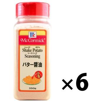 (6点セット) ユウキ MC ポテトシーズニングバター醤油 350g(2661521)