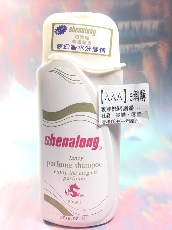 【八八八】e網購~【德國龍馬 夢幻香水洗髮精(1+1)300ml】209840洗髮精 身體清潔 美髮用品