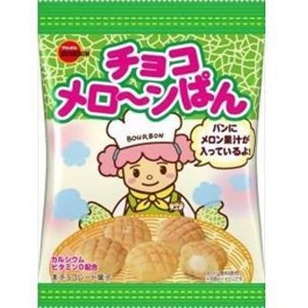 ブルボン チョコメローンぱん(袋) 43g×10入(9月中旬頃入荷予定)