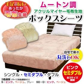 メーカー直販 あったかムートン調 アクリルマイヤー毛布生地ボックスシーツ セミダブル 120×200×30cm (ピンク)