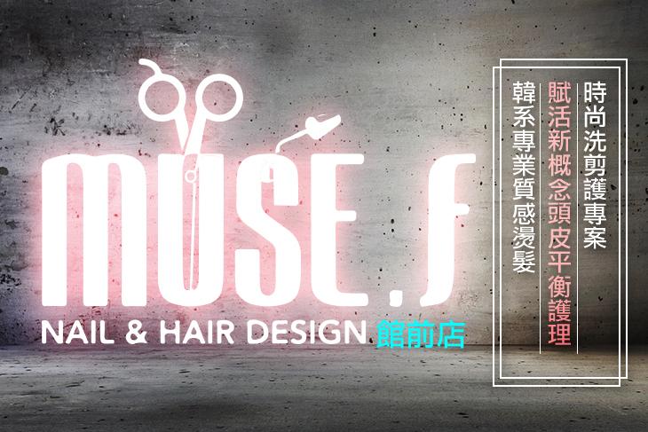 A.muse f.時尚洗剪護專案 / B.賦活新概念頭皮平衡護理 / C.韓系專業質感燙髮
