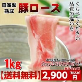 熟成豚ローススライスパック1000g 熟成豚、焼肉、極上豚肉、バーベキュー、BBQ、豚ロース