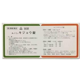 【第2類医薬品】剤盛堂薬品ホノミ漢方 キジョウ錠 90錠