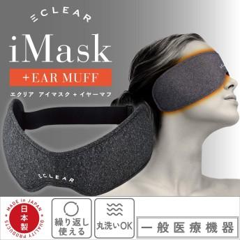 エレコム エクリア 温熱 ホットアイマスク 耳までカバー 洗濯可能でずっと清潔 ダークグレー HCM-H02DG