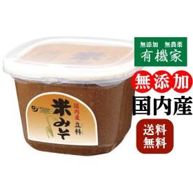 国内産 立科 米みそ 750g ★ 送料無料 ★ 立科みそシリーズに「 国内産 立科 米みそ 」が新発売!風味よく甘みがあり、クセのない米みそはどんな料理にも合わせやすく使いやすいみそです。