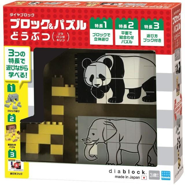 ダイヤブロック ブロックパズル どうぶつ DBB-08