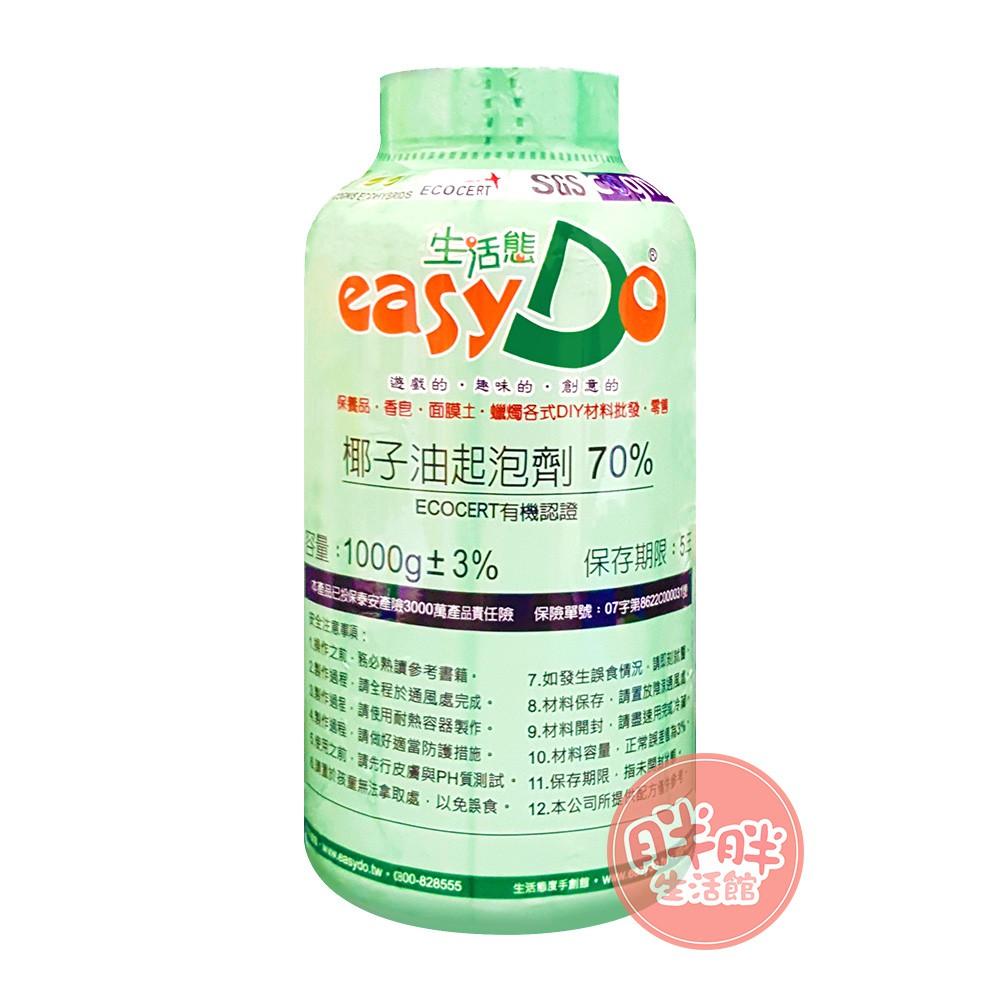 生活態 DO椰子油起泡劑 1000cc (單瓶) 發泡劑 清潔劑 洗碗精70% (有機認證) SGS【胖胖生活館】