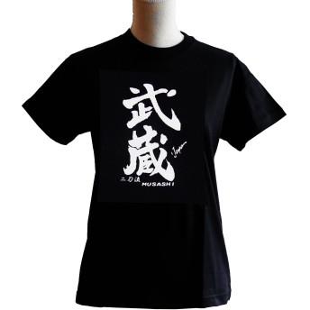 日本のお土産 Tシャツ 武蔵(黒) 【T-shirt/Musashi(BK)】 (L)