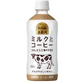 キリン 小岩井 ミルクとコーヒー 500ml 1ケース (24本)