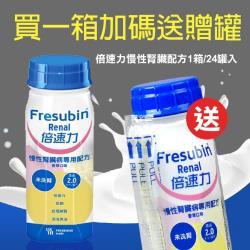 贈送2罐【倍速力】慢性腎臟病專用配方-未洗腎 200mlx24瓶/箱