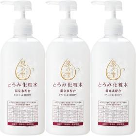 泉の雫 とろみ化粧水 (700ml×3本セット) [顔や身体にたっぷり使える大容量] 弱酸性・無香料・無鉱物油